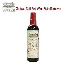 美國 Chateau Spill 緊急去汙噴霧 紅酒 去污 120ml/瓶