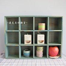 【遇見美好雜貨】A40813  木製12格小物擺飾收納櫃 復古藍下標
