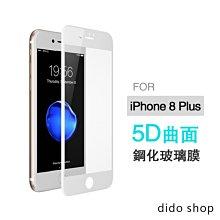 iPhone 8 Plus 5.5吋 5D滿版鋼化玻璃膜 保護貼 (PC038-9)【預購】