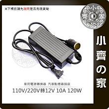 AC 110V/220V 轉12V 10A 120W 車用打氣機 車用吸塵器 車用洗車機 小齊的家