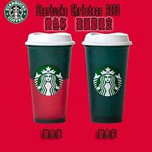 美國版 美國購入 starbucks 星巴克 變色杯 變色 熱飲杯 可變色 聖誕節限定 環保杯 綠色變紅色  台灣現貨