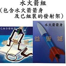 益智城《水火箭包含發射架/理化實驗/水火箭/科學實驗/彈頭/寶特瓶/尾翼/噴嘴/發射架 》水火箭箭身成品+已組裝發射架