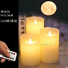 LED搖擺蠟燭 遙控版 1組3個+遙控器 (直徑8公分)仿真蠟燭 燈蕊搖擺 電子蠟燭