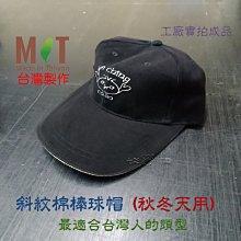 (台灣製作) 斜紋棉棒球帽 厚棉棒球帽 球帽