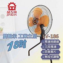 (免運費)晶工牌 18吋 工業立扇 雙軸承 45cm 馬達純銅線 工業扇 風扇 強力風扇 LV-186