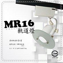 MR16霧玻軌道燈-不含燈泡及變壓器195元/另外加購MR16燈泡90元!不組裝!商空、餐廳、居家必備燈款【摩燈概念坊】