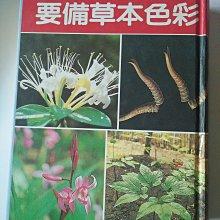 [文福書坊] 彩色本草備要-民國89年二版-立得出版社-無註記、7成新