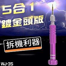 【傻瓜批發】(WJ-35) 5合1起子組 鍍金頭+鋁合金柄 T5T6十字一字五角 五合一5合一手機拆機工具 板橋現貨