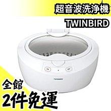 ?限時下殺?日本 TWINBIRD 雙鳥牌 燈號顯示 超音波洗淨器 清潔 手錶眼鏡飾品假牙金屬 EC-4518父親節