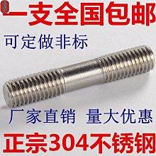 【格格屋】現貨 M20雙頭螺栓 304不銹鋼雙頭螺絲 螺桿 螺柱M20*60/65/70/75/80/90