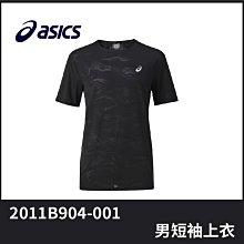 【晨興運動生活館】亞瑟士 VENTILATE 短袖上衣 2011B904-001