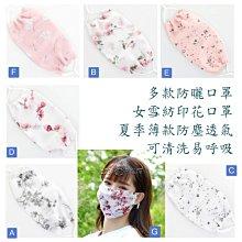 多款 防曬口罩 (現貨) 女雪紡印花口罩 夏季薄款防塵透氣 可清洗易呼吸 夏天必備
