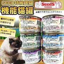 【🐱🐶培菓寵物48H出貨🐰🐹】特級銀貓》Bistro Cat機能貓罐組-170G*1特價33元自取不打折(蝦)