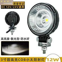 【折美居】貨車LED倒車燈射燈卡車邊燈小太陽輪胎燈側燈24V12V超亮防水照地gfkj7410