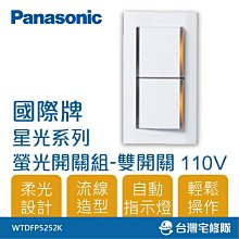 Panasonic國際牌 星光系列 WTDFP5252K 螢光開關 二開關組 附蓋板 雙開關-台灣宅修隊17ihom