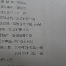 大熊舊書坊- Hus Talking胡志強的胡言胡語 新新聞  ISBN 9789578306707 鄭麗園-100