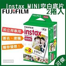 FUJIFILM instax mini 拍立得空白底片 拍立得底片 一盒兩捲裝共20張.全新到貨 現貨 -可傑