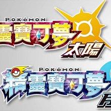 【藍藍的店 / 神奇寶貝】日月 oras/XY 專業客製 快速交易 6v  pokemon 百變怪 太陽 月亮
