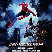 【藍光電影】超凡蜘蛛俠2/蜘蛛俠2:決戰電魔 帶靜音 The Amazing Spider-Man 2(2014) 42-075