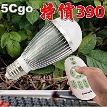 5Cgo【權宇】1拖8無線遙控多個燈泡LED可調光調色氣氛檯燈落地燈E27高亮度700流明 壽命達5萬小時 寬電壓 含稅