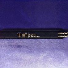 //Dream 翔// 現貨 全新 爭鮮迴轉壽司 爭鮮鉛筆 1組_SUSHI EXPRESS 絨毛鉛筆袋