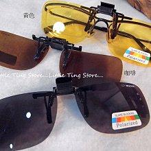 MIT台灣製造Polarized寶麗來偏光太陽眼鏡夜視鏡眼鏡夾.太陽眼鏡夾片.偏光太陽眼鏡夾片.翻蓋眼鏡夾片