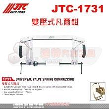JTC-1731 雙壓式凡爾鉗 ☆達特汽車工具☆JTC 1731