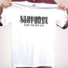 易胖體質EASY TO GET FAT短袖T恤 2色 中文廢話漢字瞎潮趣味禮物幽默t 亞版