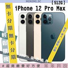 IPHONE 12 PRO MAX 512G 無卡分期6期 另有128G 256G全新空機非二手機【MINIMI3C】