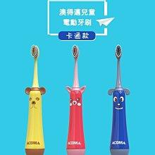 電動牙刷|AODMA 澳得邁 兒童電動牙刷,卡通圖案!型號DY-105