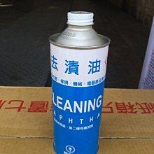 【中油CPC-國光牌】去漬油、0.5公升/罐、24罐/箱裝【單買區】