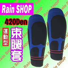 Rain SHOP健康襪館*正品Rain-420丹尼束小腿B6馬拉松 壓縮腿套 束腿套 健康襪 壓力襪 萊卡 現貨台灣製