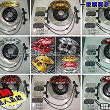 【小李輪胎】KIDO 碟盤 單片/雙片 286MM 303MM 330MM 356MM 380MM 高品質 有保固 歡迎詢問
