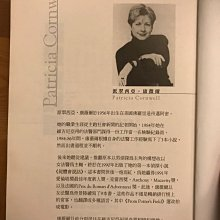 二手 書 屍體會說話 POSTMORTEM 派翠西亞薇爾著 2001/1
