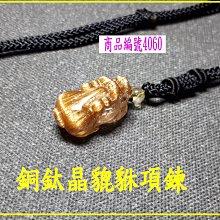 可享9折【銅鈦晶貔貅項鍊】編號4060 貔貅專賣-金鎂藝品店