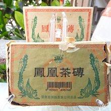 海叔。普洱茶 2004年 鳳凰南澗茶廠 土林老生茶磚 強力推薦品