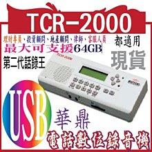 第二代話錄王 TCR-2000 電話數位錄音機華鼎單軌電話數位錄音系統