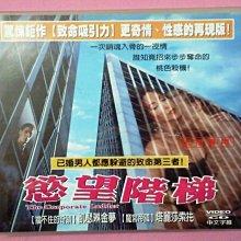 ※QQ影音堂※二手正版VCD~慾望階梯+勝利之光~單部29元【直購價】