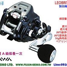 【羅伯小舖】電動捲線器 Daiwa LEOBRITZ 200J, 附贈免費A級保養一次