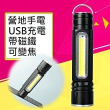 『9527戶外』戶外強磁工作燈充電led燈帶磁鐵吸附手電筒維修USB照明帳篷燈