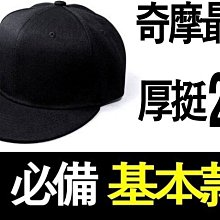 美式 素面棒球帽 HBA Supreme SNAPBACK NIKE JOGGER HATER 反戴 素色 NMD 潮流