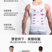 現貨!男士塑身衣 塑身背心 健身背心 透氣排汗 運動背心 收腹 束腰 機能束身衣 男生內衣 #捕夢網 【HFG6C1】