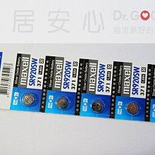 【Dr.GOGO】日本製Maxell 1.55V鈕扣SR920SW水銀電池給手錶遙控器計算機371(東居安心)