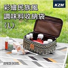 KAZMI KZM 彩繪民族風調味料收納袋〈L/藍灰色〉野炊調味罐 調味分裝瓶收納包【EcoCamp艾科戶外│中壢】