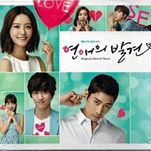 *【絕版品】戀愛的發現 // 韓劇原聲帶~CD+DVD -環球唱片、2014年發行