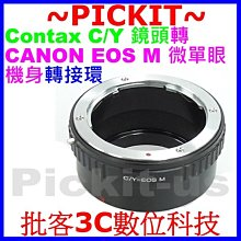 康泰時 Contax Yashica CY C/Y鏡頭轉佳能Canon EOS M EF-M機身轉接環KIPON同功能