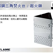 ||MyRack|| 日本UNIFLAME 起火師 不鏽鋼三角焚火台 升炭器 生火師 燒烤 BBQ No.U665435