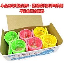 [霜兔小舖]日本代購  小金魚 撈魚玩具專用的魚網架  搭配替換紙使用