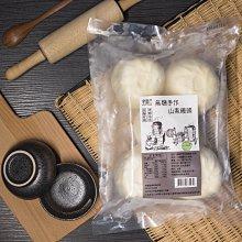 ◎亨源生機◎無糖手作山東饅頭(需冷凍) 小麥麵粉 早餐 點心 饅頭 營養 天然 全素可用
