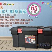 =海神坊=台灣製 KEYWAY DK65 強固型行動整理箱 收納箱 置物箱 分類箱 附蓋 65L 5入1650元免運